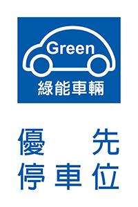 綠能車輛優先停車位