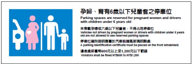 孕婦及育有六歲以下兒童專用停車位